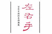 《左右手:百年中国的东西潮痕》书摘 | 林徽因:香闺里的封面女郎