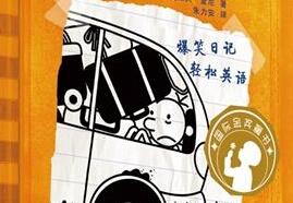 孙泽军:从Wimpy Kid到中国家喻户晓的小屁孩,新世纪出版社做了哪些?