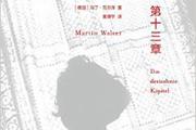 《第十三章》书摘 | 一个文学国度内最动人的爱情故事