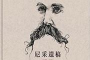 《尼采遗稿》书摘   回归哲学与艺术是最好的教育