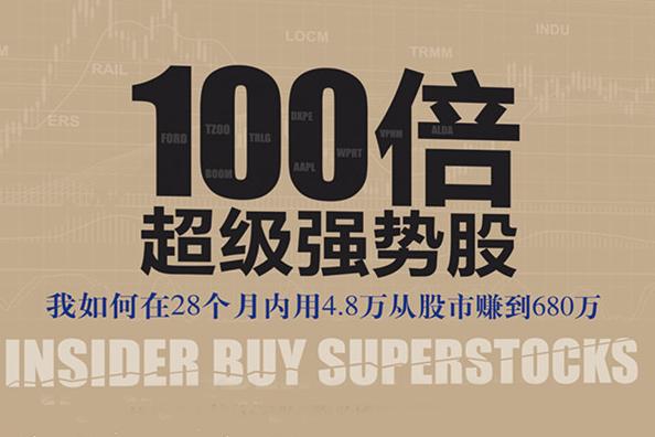 《100倍超级强势股》书摘|如何在28个月内用4.8万从股市赚到680万
