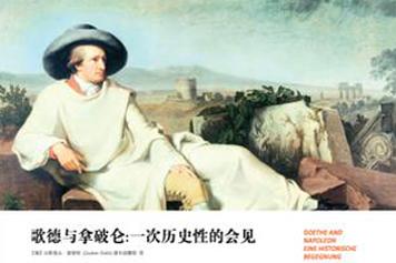 中国好书榜《歌德与拿破仑》编辑谈书丨这一刻,重塑了歌德也鲜活了拿破仑