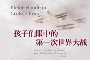 中国好书榜编辑谈书丨在战争中提前度过的春夏秋冬