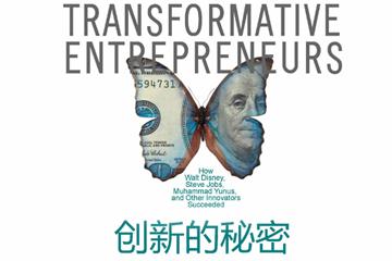 《创新的秘密——迪斯尼、乔布斯和尤努斯们是如何成功的》书摘丨揭开企业家成功创新的秘密