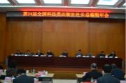 第24届全国科技类出版社社长总编辑年会于12月12日在京召开