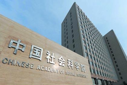 中国社会科学院发布创新工程2015年度18项智库研究重大成果