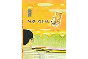 希望出版社王琦——做好中国绘本,播种真善美