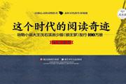创造时代的阅读奇迹——浙江少年儿童出版社《狼王梦》发行400万册纪念活动
