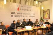 对话:新媒体语境下的纯文学写作暨《新世纪作家文丛》出版座谈会在京举行