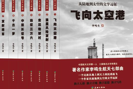 """李鸣生""""航天七部曲""""作品研讨会在京举行"""