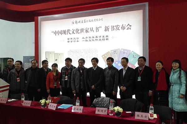 郑州大学出版社隆重推出——中国现代文化世家丛书