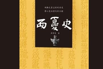 双脚丈量尘封的历史 潜心复活湮灭的王朝 ——《西夏史》新书发布会