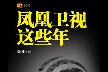 《凤凰卫视这些年》书讯|一部生动的媒体江湖史,中国版《新闻编辑室》