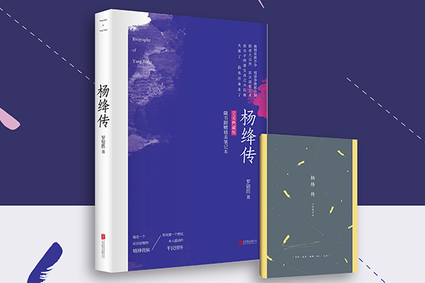 《杨绛传》书评|执拗地与平淡为伴