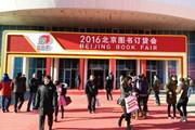 2016北京图书订货会回顾:少儿出版活动重点图书精选32系