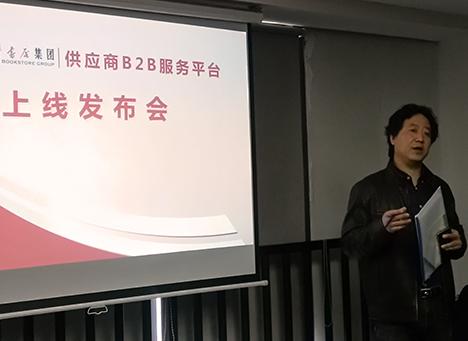 云南新华书店集团供应商B2B服务平台上线