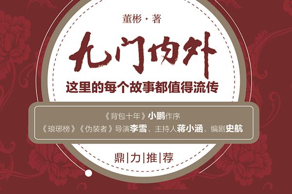 """《九门内外》《闲话中国年》 让历史""""动""""起来"""