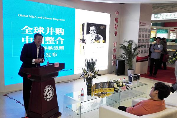 《全球并购 中国整合:第六次并购浪潮》亮相北京图书订货会