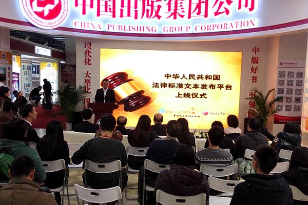 中国民主法制出版社举办中华人民共和国法律标准文本发布平台上线仪式
