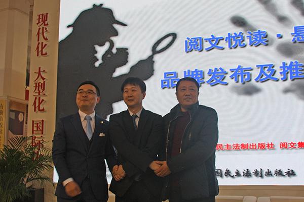 中国民主法制出版社与阅文集团、东方朝予集团合作打造中国悬疑推理类文学品牌