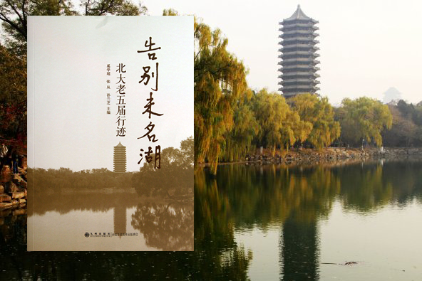 《告别未名湖》新书发布会   述沧桑岁月道家国情怀