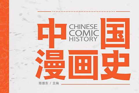 第一部全景式总览中国漫画历史全貌之著作《中国漫画史》重磅首发