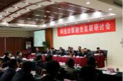 科技出版单位融合发展研讨会在京举行