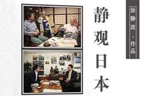 """《静观日本》书讯及书摘——看清日本的""""十万个为什么"""""""