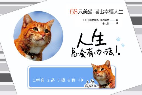 月销27万册的神奇猫书《人生总会有办法》,简体中文版正式上市