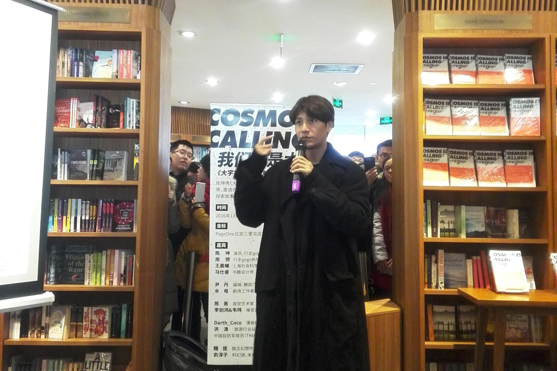 一群太空人来到了书店——陈坤出品《大宇宙》派对
