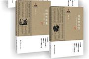 骆玉安:寻找中国现代文化史上的名门望族?为什么是24家