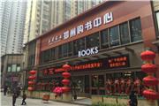 郑州购书中心加给读者的幸福感——从万达传到西区,还不仅于此