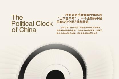《中国政治时钟》书摘 正义的两难