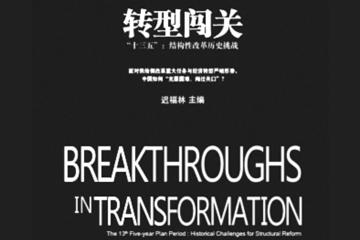 """""""十三五"""":加快推进以经济转型为主线的结构性改革"""
