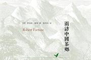 """《两访中国茶乡》书评——""""茶盗""""福琼的中国传奇"""