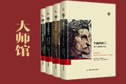 """出版人,贵在做正确的书——宋舒白谈黑教社""""大师馆""""书系"""