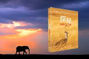 《科学探险家的足迹 探秘动物50年》书摘|童年兴趣成为一切的起点