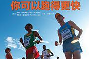 """《你可以跑得更快》:成功的马拉松不止于""""我完赛了"""""""