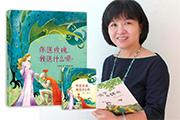 """""""书+玫瑰——花婆婆方素珍创作历程""""交流会4月9日将在国图举行"""