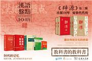 """""""百年辞源+汉语盘点10周年"""",书店最佳销售奖公布"""