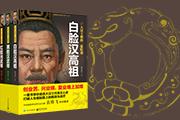 袁腾飞称三张脸谱很靠谱——《汉朝那些事儿》后的汉史力作