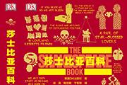 DK《莎士比亚百科》用诙谐插图平实语言对智慧致敬