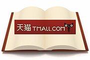 天猫发布2015图书白皮书