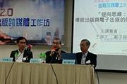 王荣文、邝子器解构出版未来的经营模式