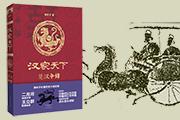 《汉家天下》书评|新历史演义小说的传承和当代生命力