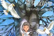《带花纹的梦》编辑手记|为孩子们编织一个带花纹的美丽梦想