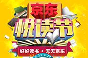 京东首份《阅读城市·城市阅读报告》出炉