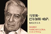 《马里奥.巴尔加斯.略萨:他的文学人生》书评——永不停歇的灵魂