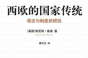 《西欧的国家传统:观念与制度的研究》书摘|作为观念与制度的国家