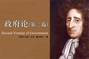 《政府论(第二篇)》书摘|论政治社会之起源